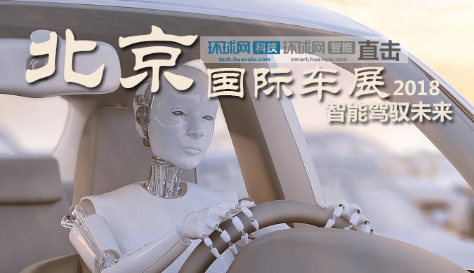 环球网科技直击2018北京国际车展