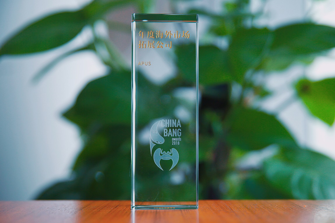 "APUS四度荣膺ChinaBang Awards ""年度海外市场拓展公司"""