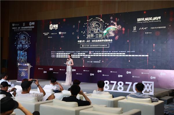 """大咖分享,互通""""有无"""":首届中国VR·AR·MR品牌跨界创新峰会圆满落幕"""