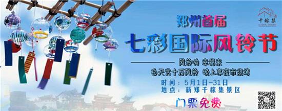 """新郑千稼集景区""""七彩国际风铃节""""五一免费开放"""