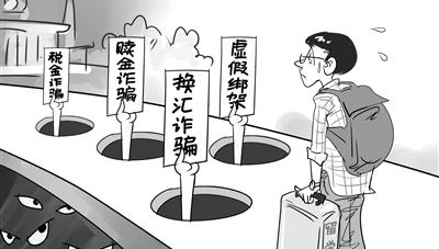 """留学海外要防""""坑"""" 切莫贪图小便宜"""