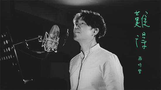 罗时丰全新单曲《难得》上线 将于6月举办演唱会