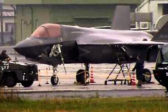 美军F-35战斗机在日本首次紧急降落 疑为F-35B