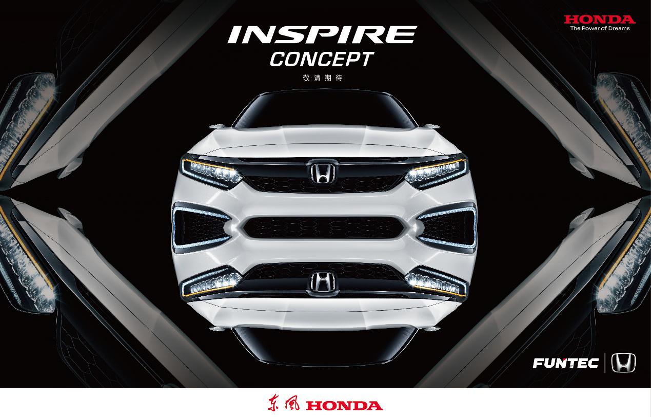 东风Honda全新概念车INSPIRE Concept亮相北京车展