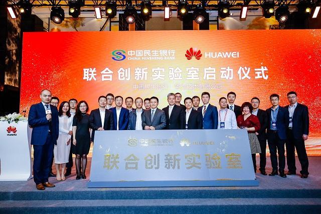 民生银行与华为成立联合创新实验室