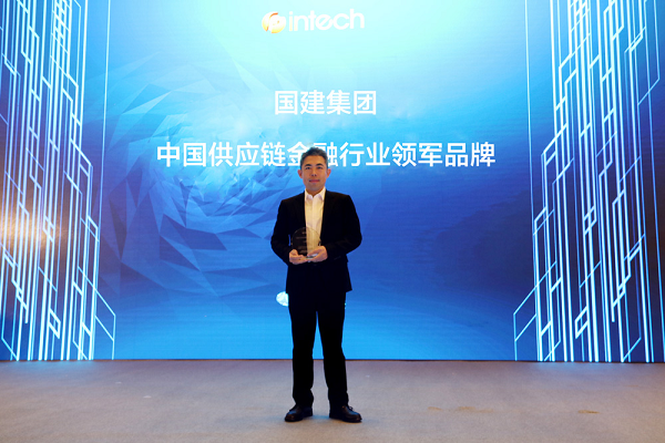 国建集团荣获中国供应链金融行业领军品牌大奖 图1