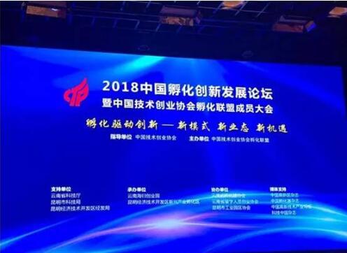 氪空间当选第三届中国技术创业协会孵化联盟副理事长单位
