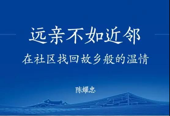 长城物业陈耀忠董事长在互联网+致良知(乌镇)学习会发表主题演讲