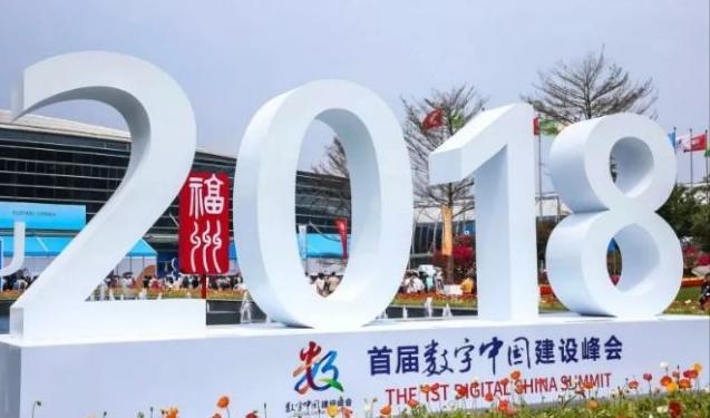 首届数字中国建设峰会 解放号普惠IT服务火了
