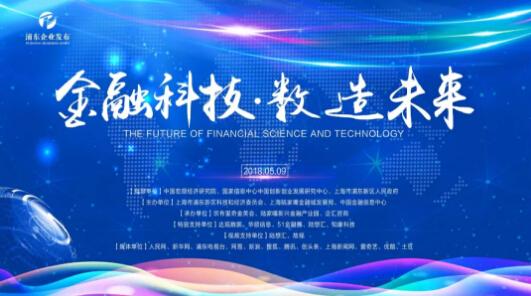 金融科技·数造未来 大数据背景下的新金融科技时代已来临