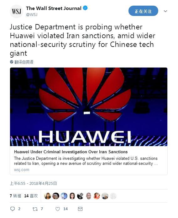 美司法部被曝正调查华为 看其是否违反向伊朗禁运有关制裁