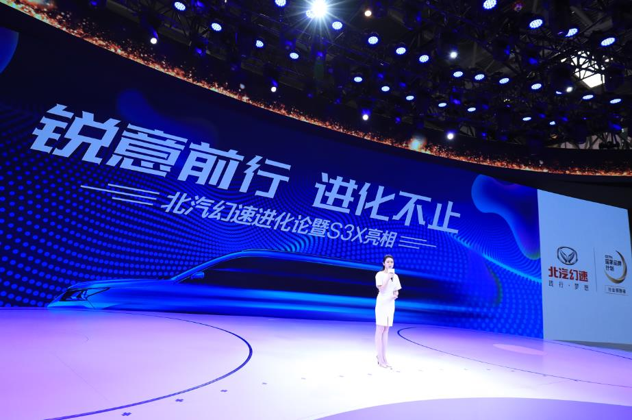 锐意前行进化不止  北汽幻速北京车展发布全新品牌战略