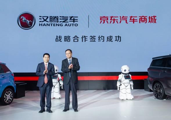 汉腾汽车与京东汽车商城达成战略合作  开启营销新篇章