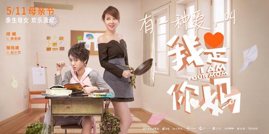 """北京pk10的8码稳赢公式:《我是你妈》""""妈姐""""特辑海报双发塑料母女情"""