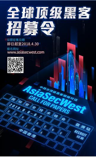 少年,AsiaSecWest国际安全技术峰会