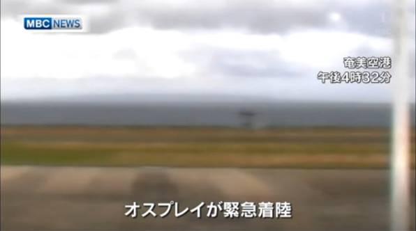 祸事连连!驻日美F35紧急降落次日MV22重蹈覆辙
