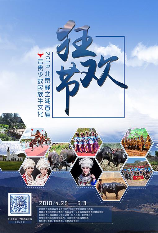 首届斗牛狂欢节将在北京静之湖开幕