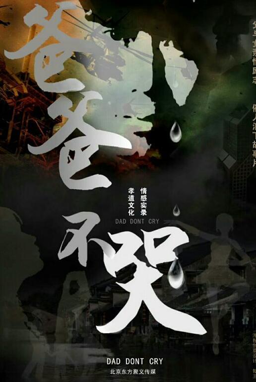 电影《不哭!爸爸》 中国版《摔跤吧! 爸爸》