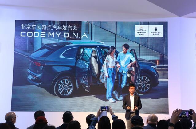 【2018北京车展】奇点汽车打造智能汽车新形态