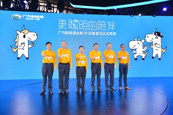 """更聪明的陪伴""""广汽新能源智能科技领跑北京车展"""