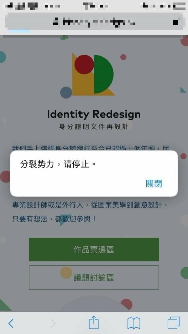 """台""""内政部""""前脚公布身份证再设计作品,后脚网站就被黑了……"""