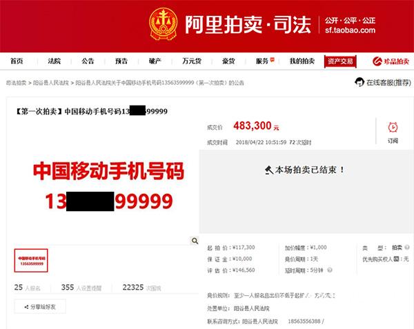 公开拍卖尾号99999手机号码,最终以48万元成交