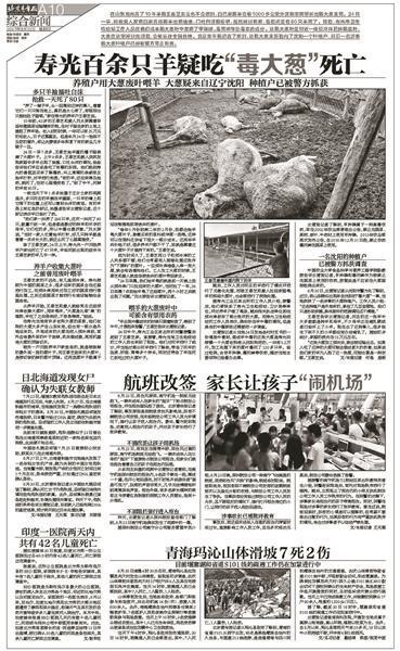 山东寿光百余只羊食毒大葱死亡案:两名种植户获刑