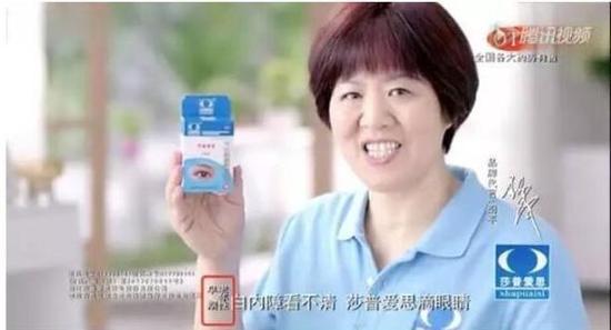 ▲遭受质疑的莎普爱思广告截图