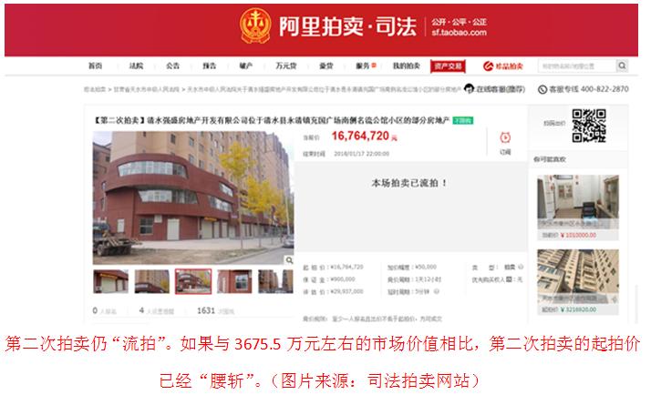 甘肃清水地标性建筑被查封 开发商败诉后车祸身亡