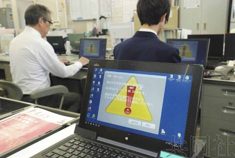 日本政府部门为限制加班引进电脑强制关机系统