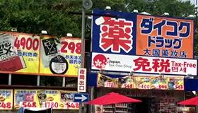 【中日智库媒体高端对话会】福冈媒体人:几乎没有哪天看不到中国游客