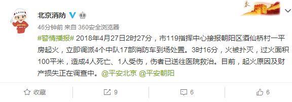 北京消防:朝阳区酒仙桥村一平房起火 致4死1伤