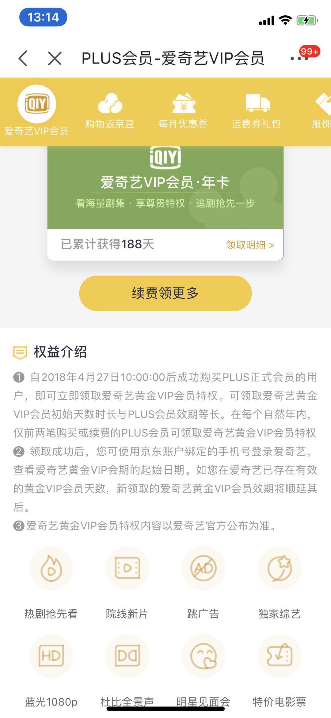 合纵连横 京东PLUS用户最高可领全年爱奇艺会员权益