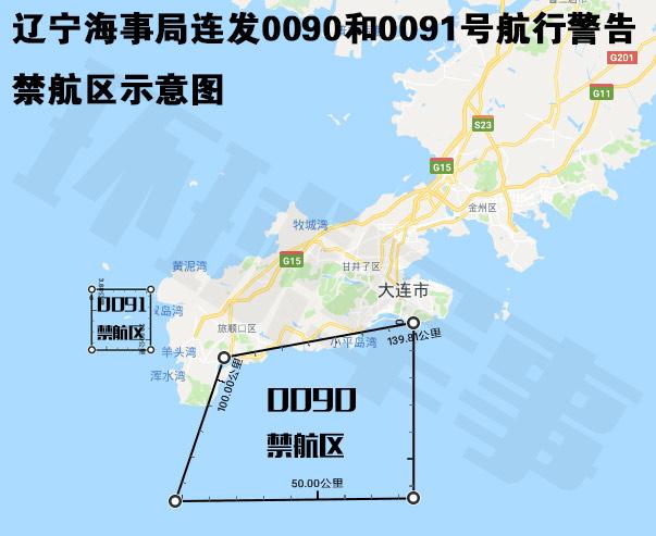 航母海试日期这回靠谱了吧?辽海事局再发2条航行警告