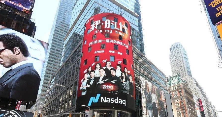 贝店店主登上纽约时代广场大屏 让世界见证中国社交电商力量