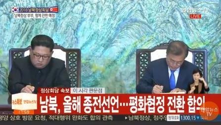 快讯!朝韩领导人签署《板门店宣言》