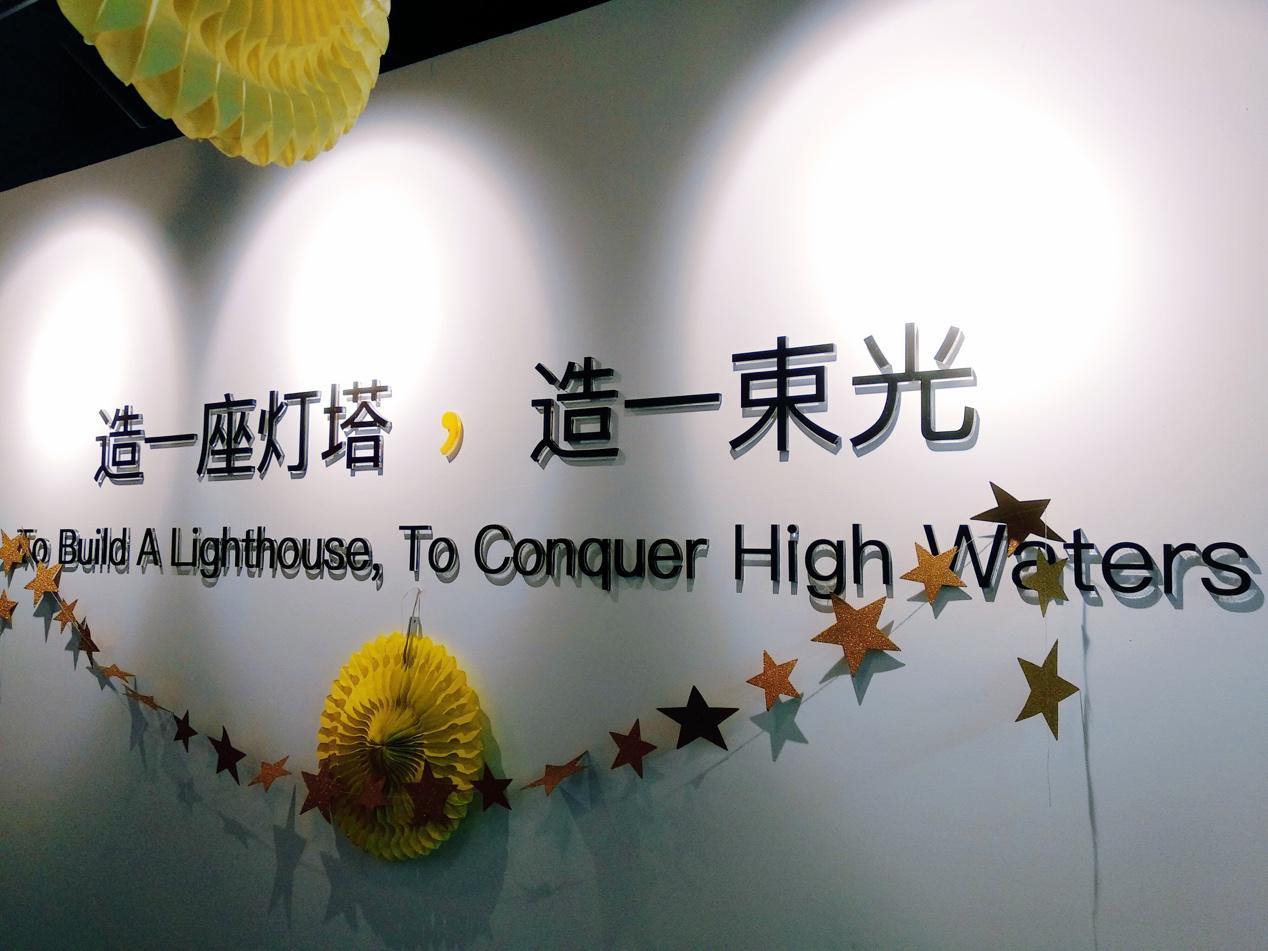 中国第一家零差评小而美申请机构灯塔学院获选全国大奖