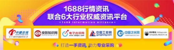 1688行情资讯联合六大行业资讯平台助力专业采购