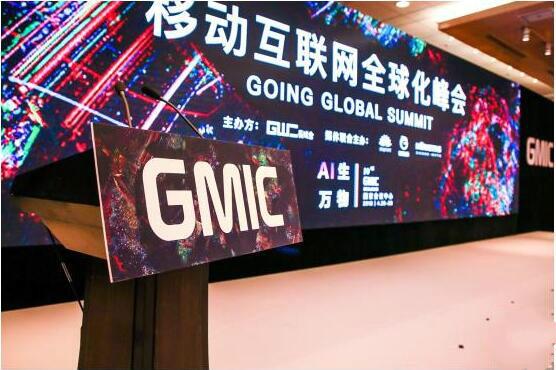Live.me闪耀GMIC全球化峰会,共话社交应用发展新趋势