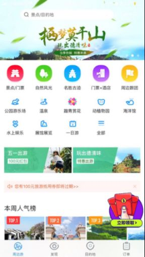 """莫干山""""网红民宿""""将上线  打造全新旅游胜地"""