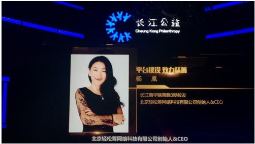 无公益不长江 轻松筹创始人杨胤荣获年度长江公益人物奖