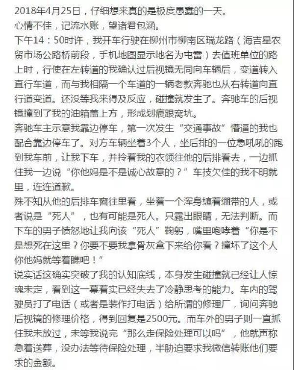 """广西男子报警称遭""""运尸""""奔驰车碰瓷 警方正在调查"""
