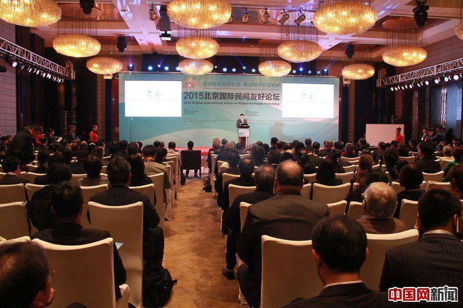 2015北京国际民间友好论坛在京举办 20余国嘉宾出席