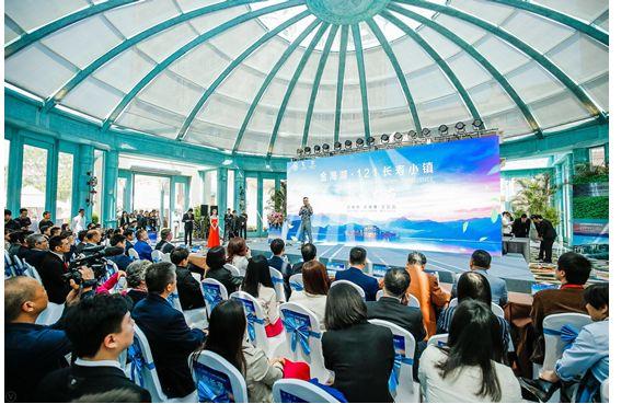 """助力""""健康中国"""" 金海湖121长寿小镇全球发布"""