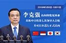 李克强访问印尼、出席中日韩第七次领导人会晤并对日本正式访问