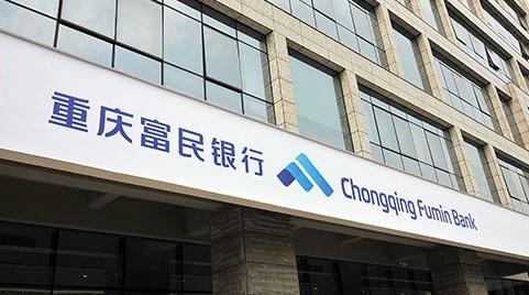 掌合天下与重庆富民银行达成战略合作 全方位助力新酷铺店项目