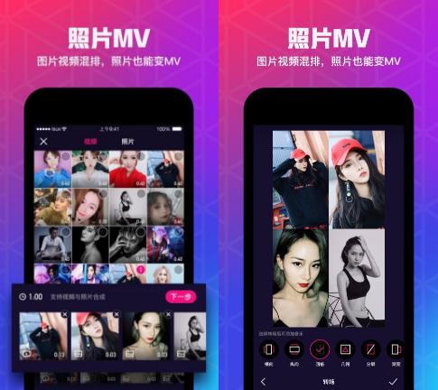 腾讯微视再添新功能:支持照片、视频混排制作MV