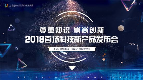 2018首届科技新产品发布会在南山知识产权保护中心隆重举行