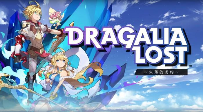 任天堂今夏将推出合作手游《失落的龙约》