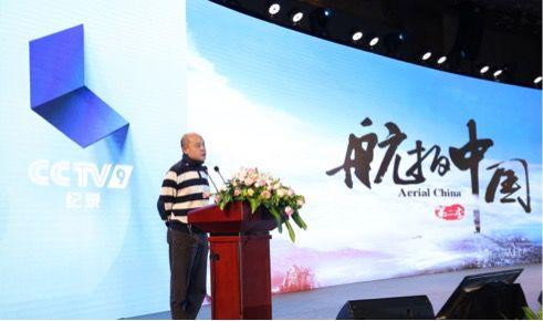 《航拍中国》第二季亮相2018年央视纪录片巡展